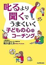 表紙: 叱るより聞くでうまくいく 子どもの心のコーチング (中経の文庫)   和久田 ミカ