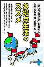 表紙: 多拠点生活のススメ (幻冬舎plus+) | 小林希