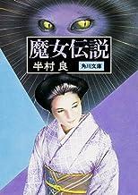 表紙: 魔女伝説 伝説シリーズ (角川文庫) | 半村 良