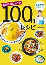 表紙: 家政婦makoの手抜きでもごちそう! 100円レシピ (扶桑社BOOKS) | mako