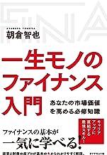 表紙: 一生モノのファイナンス入門 | 朝倉 智也