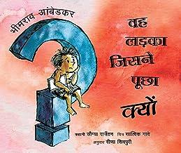 Bhimrao Ambedkar:The Boy Who Asked Why/Bhimrao Ambedkar: Wah Ladka Jisne Poochha Kyon (Hindi)