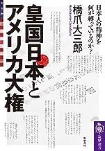 表紙: 皇国日本とアメリカ大権 ──日本人の精神を何が縛っているのか? (筑摩選書) | 橋爪大三郎