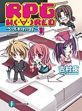 表紙: RPG  W(・∀・)RLD1 ―ろーぷれ・わーるど― RPG W(・∀・)RLD (富士見ファンタジア文庫) | てんまそ