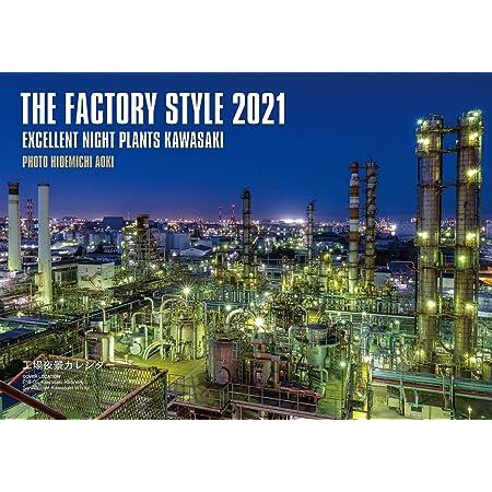 【壁掛け版】2021年 工場夜景カレンダー『THE FACTORY STYLE 2021 -EXCELLENT NIGHT PLANTS KAWASAKI-』