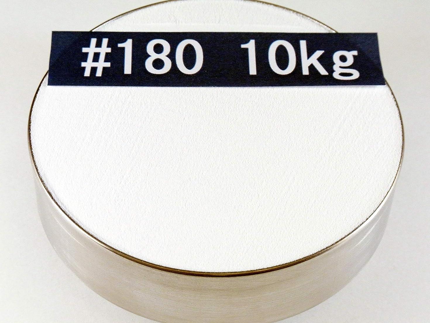 連続的独特のスキャン#180 (10kg) ホワイトアルミナ/アルミナサンド/メディア/砂/WA サンドブラスト用(番手サイズは4種類から #100#120#180#220 )wa180-10-③