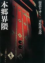 表紙: 街道をゆく 37 本郷界隈 | 司馬遼太郎