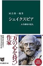 表紙: シェイクスピア 人生劇場の達人 (中公新書) | 河合祥一郎