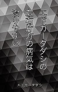 edgar tadashi no sayu kataho no byoki ha naori yasui (Japanese Edition)