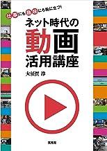 表紙: ネット時代の動画活用講座 | 大須賀淳