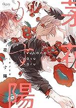 表紙: 茅花かす陽 【電子限定特典付き】 (バンブーコミックス Qpaコレクション) | ミギノヤギ