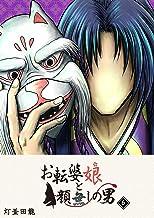 表紙: お転婆娘と顔無しの男(6) (GANMA!)   灯釜田龍