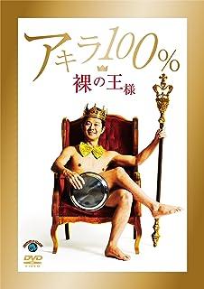 裸の王様 [DVD]