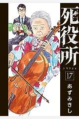 死役所 17巻: バンチコミックス Kindle版