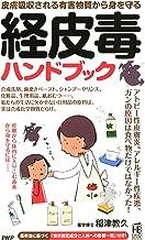 表紙: 皮膚吸収される有害物質から身を守る 経皮毒ハンドブック (PHPハンドブックシリーズ) | 稲津 教久