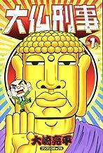 大仏刑事(デカ) 1 (ブンブンコミックス)