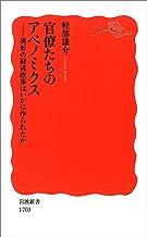 表紙: 官僚たちのアベノミクス-異形の経済政策はいかに作られたか (岩波新書) | 軽部 謙介