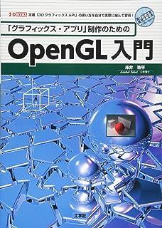 「グラフィックス・アプリ」制作のためのOpenGL入門 (I・O BOOKS)