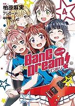 表紙: コミック版 BanG Dream!4 (月刊ブシロード) | 中村航