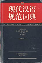 Xiandai Hanyu Guifan Cidian