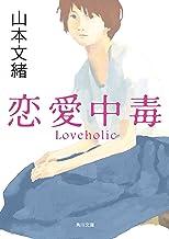表紙: 恋愛中毒 (角川文庫)   山本 文緒