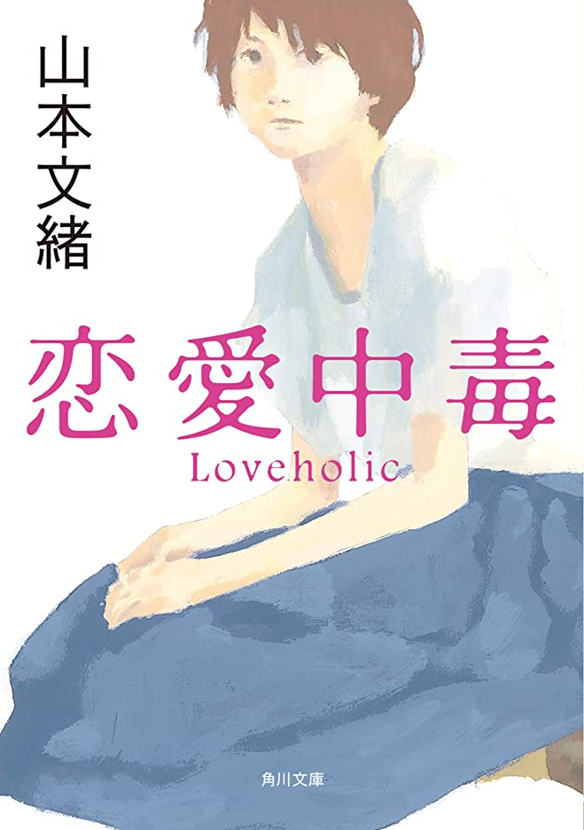 実行する鋼影響恋愛中毒 (角川文庫)