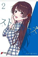 ストーカーズ 2 (電撃コミックスNEXT) Kindle版