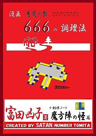 マンガ 悪魔の数666の調理法 + 創作ノート 魔方陣の怪 篇