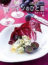 表紙: ワインのひと皿 boa mesa pequena   若林 三弥子