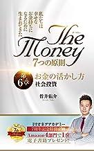 表紙: ザ・マネー 7つの原則 第6章 お金の活かし方 社会投資 | 竹井 佑介