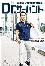 表紙: Dr.サーバント 若手在宅医開業奮闘記   鬼澤信之
