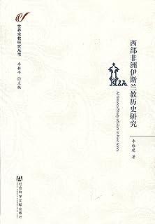 西部非洲伊斯兰教历史研究 (世界宗教研究丛书)