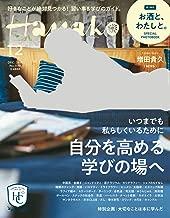 Hanako(ハナコ) 2019年 12月号 [自分を高める学びの場へ/増田貴久] [雑誌]