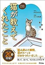 表紙: コミックエッセイ 猫が教えてくれたこと | みつき 和美