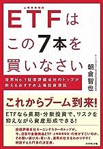 表紙: ETFはこの7本を買いなさい――世界No.1投信評価会社のトップが教えるおすすめ上場投資信託 | 朝倉 智也