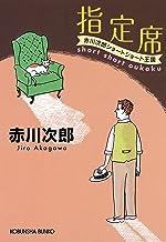 表紙: 指定席~赤川次郎ショートショート王国~ (光文社文庫) | 赤川 次郎