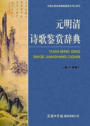 元明清诗歌鉴赏辞典 (中国古典诗词曲赋鉴赏系列工具书)