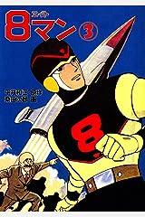 8マン(3) Kindle版