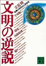 表紙: 文明の逆説 危機の時代の人間研究 (講談社文庫)   立花隆