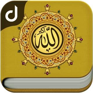 Best darussalam quran app Reviews