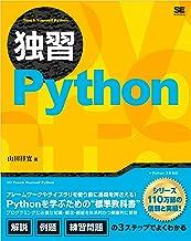 表紙: 独習Python | 山田 祥寛