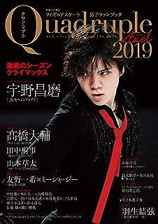 フィギュアスケート男子ファンブック Quadruple Axel 2019 激戦のシーズンクライマックス (Japanese Edition)