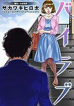 バイラブ 分冊版 : 47 (アクションコミックス)