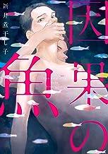 表紙: 因果の魚 (onBLUE comics) | 新井煮干し子