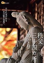 表紙: 秩父三十四カ所めぐり (楽学ブックス) | JTBパブリッシング