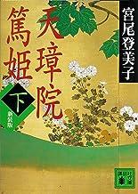表紙: 天璋院篤姫(下) (講談社文庫) | 宮尾登美子