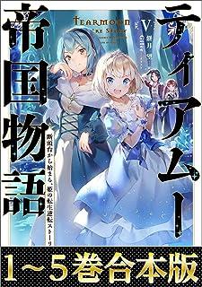 【合本版1-5巻】ティアムーン帝国物語~断頭台から始まる、姫の転生逆転ストーリー~