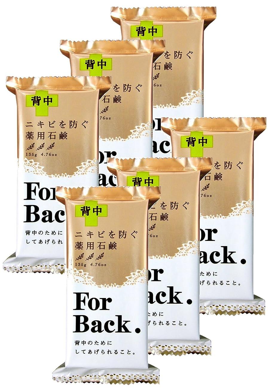 読みやすい忍耐消費するペリカン石鹸 薬用石鹸 ForBack 135g×6個