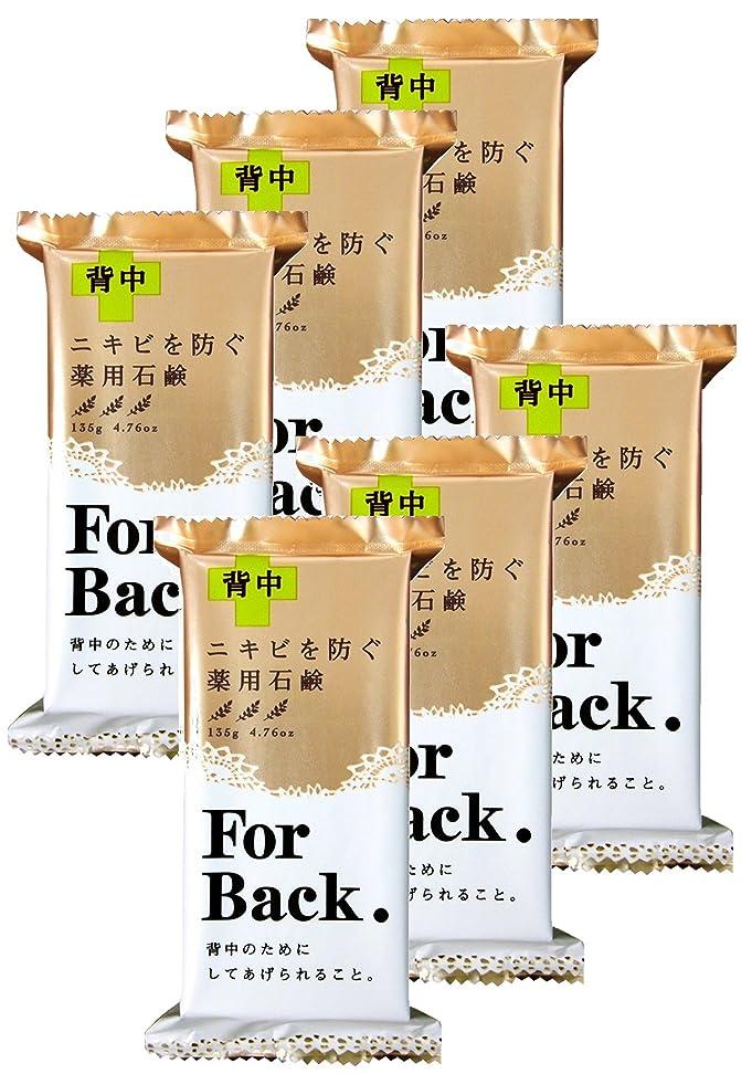 鎮静剤読みやすいテザーペリカン石鹸 薬用石鹸 ForBack 135g×6個