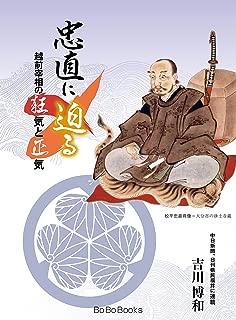 忠直に迫る~越前宰相の狂気と正気~ (BoBoBooks)